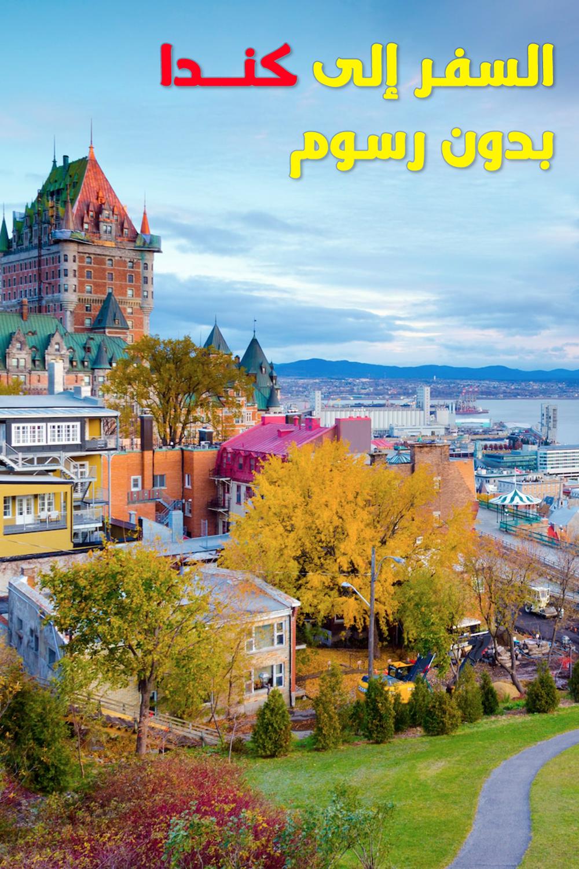 السفر إلى كندا مقاطعة كيبيك من خلال برنامج العمالة الماهرة والمتعلمين House Styles Mansions Immigration
