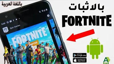 تحميل لعبة فورت نايت Fortnite للاجهزة الغير مدعومة اخر اصدار 2020 Epic Games Fortnite Iphone