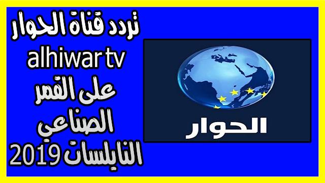 تردد قناة الحوار Alhiwar Tv على القمر الصناعي النايلسات 2019 تردد قناة الحوار Alhiwar Tv على القمر الصناعي النايلسات 2019 تردد قناة الحوار 2019 نقدم Tetris Tv