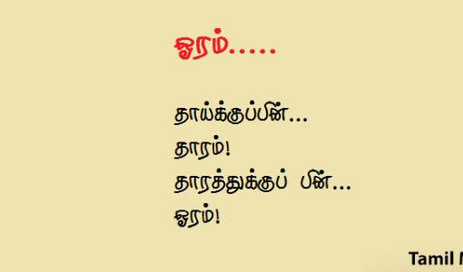 Tamil Fb Cover Pic Life