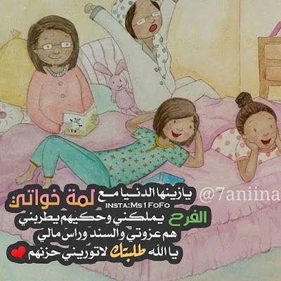 صور عن الاخت 2021 اجمل بوستات عن الاخت Cover Photo Quotes Funny Arabic Quotes Daughter Quotes