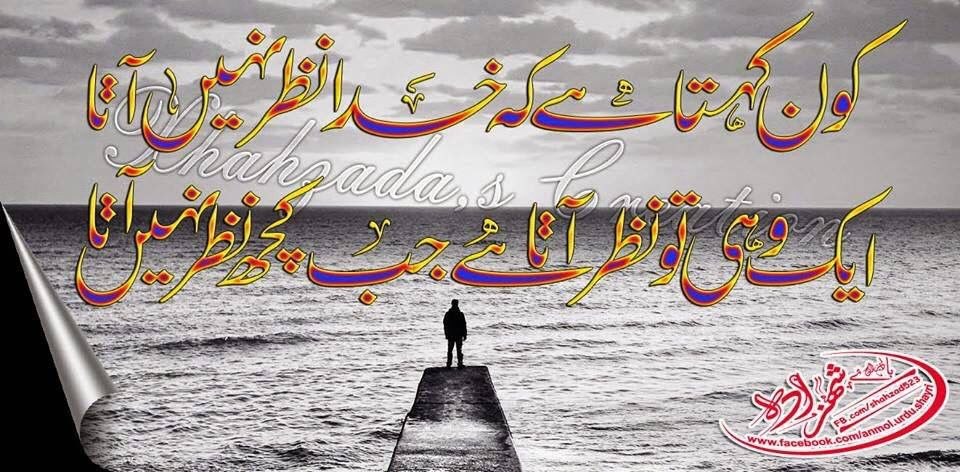 Pin by Nasira Ahmad on An URDU POETRY & quotes (With