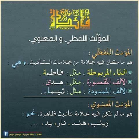 المؤنث اللفظي والمعنوي Arabic Lessons Arabic Language Arabic