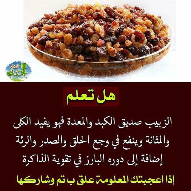 Pin By Saja Khalid On صحه وغذاء Health Food Fruit Benefits Raisins Benefits