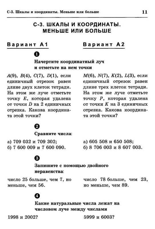 Ершова а.п по математике 5 класс самостоятельные и контрольные работы ответы