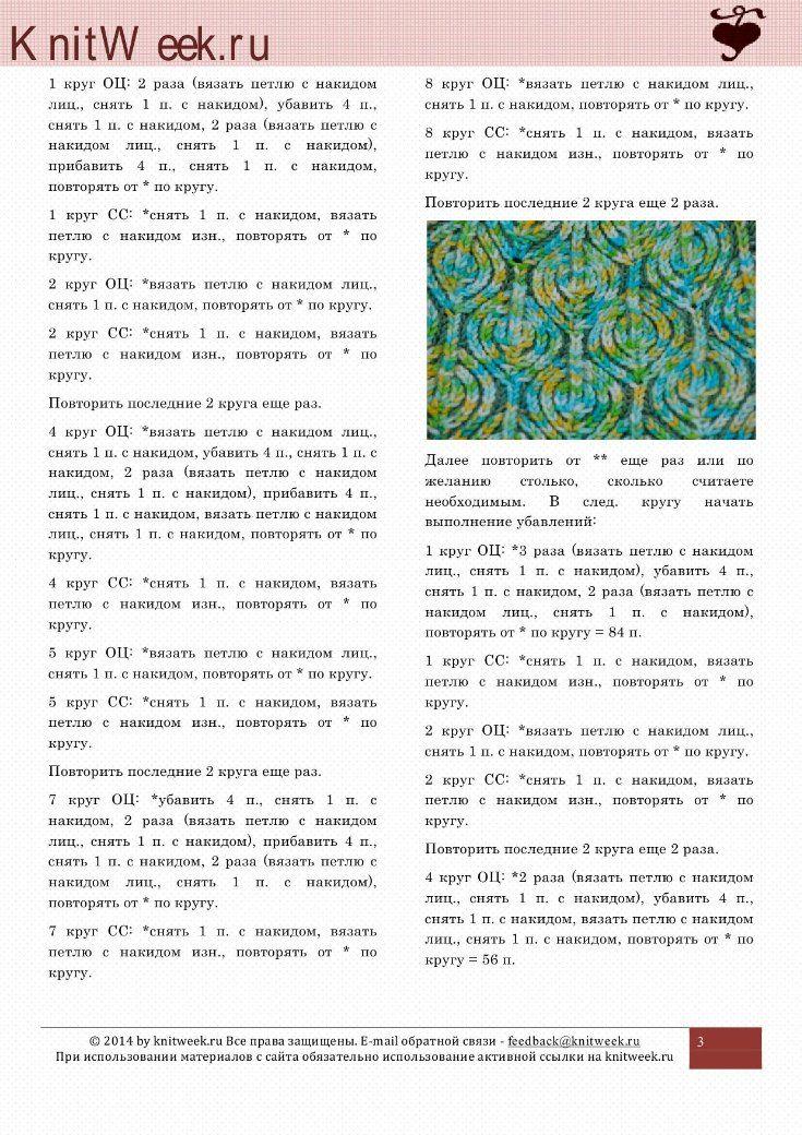 Шапка листья бриошь. Обсуждение на LiveInternet - Российский Сервис Онлайн-Дневников