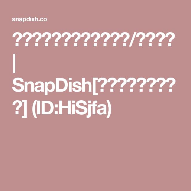 冷凍豆腐の肉巻きステーキ/めぐまん | SnapDish[スナップディッシュ] (ID:HiSjfa)