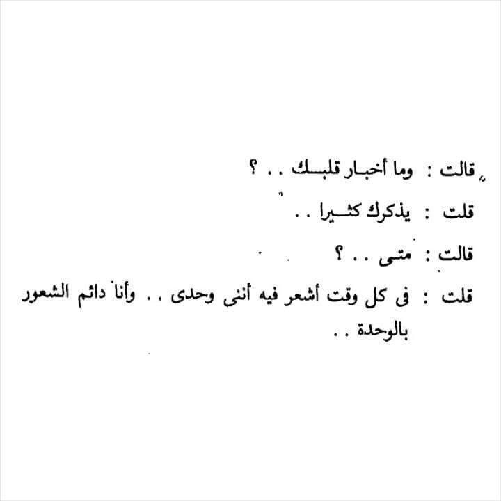 وأنا دائم الشعور بالوحده Sweet Love Quotes Funny Arabic Quotes Arabic Love Quotes