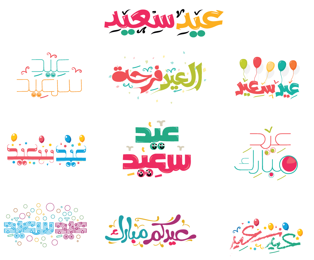 سكرابز الفطر روعه احلى سكرابز للعيد 3dlat Com 09 18 7fde Good Morning Flowers Morning Flowers Arabic Calligraphy