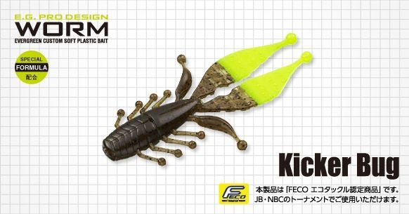 evergreen custom soft plastic bait