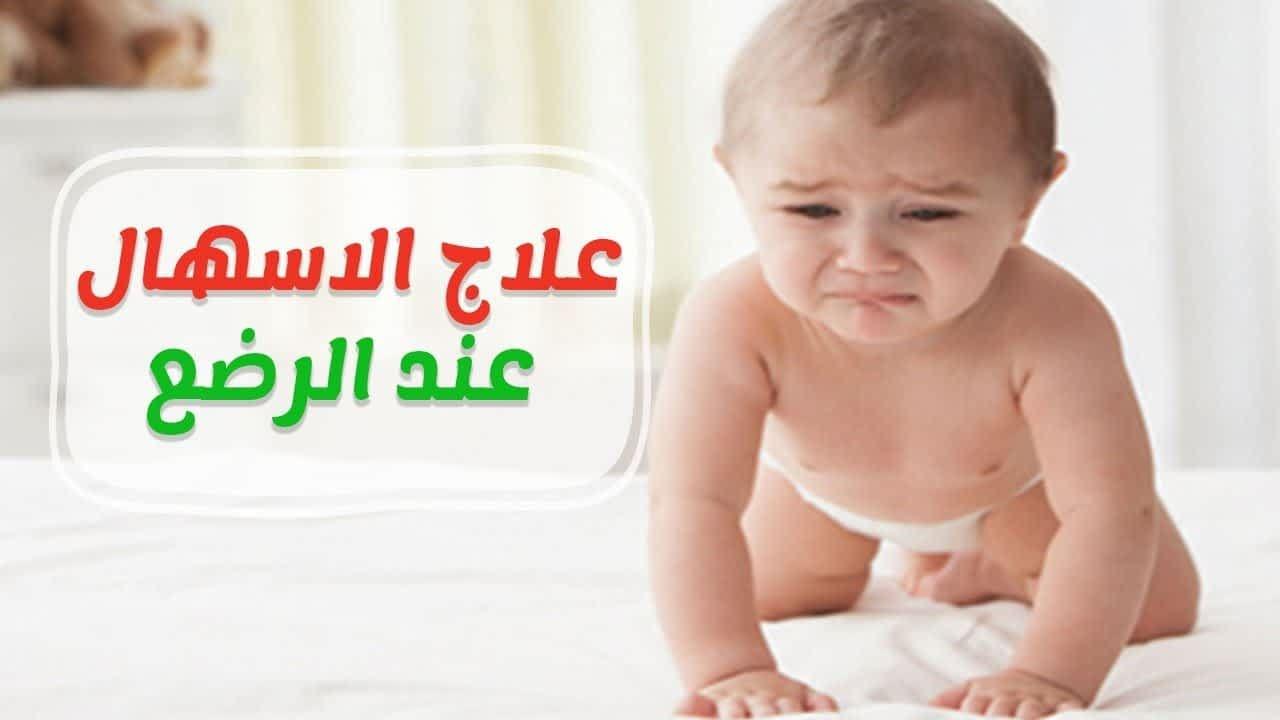 علاج الإسهال عند الرضع Baby Face Face Baby