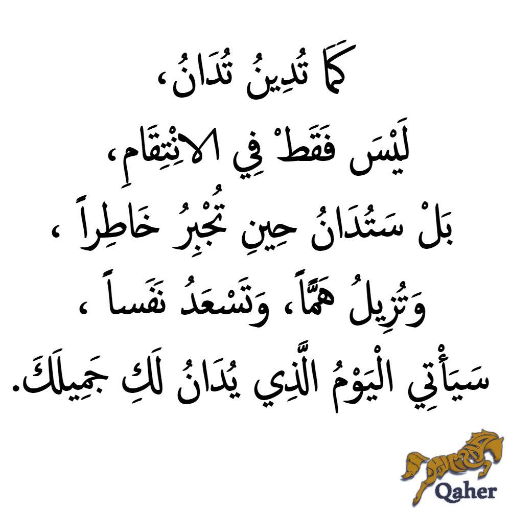 كما تدين تدان ليس فقط في الانتقام بل ستدان حين تجبر خاطرا وتزيل هما وتسعد نفسا سيأتي اليوم الذي يدان لك جميلك Words Quotes Beautiful Arabic Words Quotes