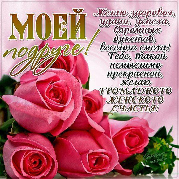 otkritka-s-pozdravleniem-s-dnem-rozhdeniya-podruzhke foto 7