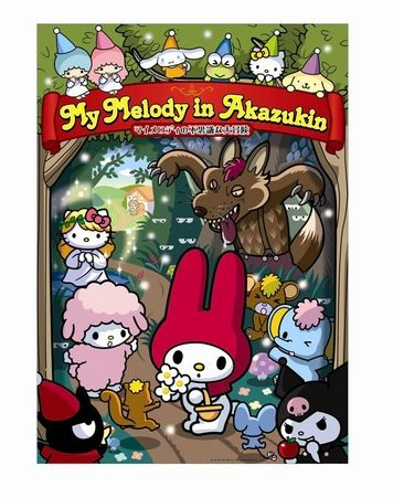 """My Melody turns into Little Red Riding Hood! """"My Melody in Akazukin"""" - My Melody's Mysterious Adventure ~   Sanrio Entertainment Inc. Press Release"""