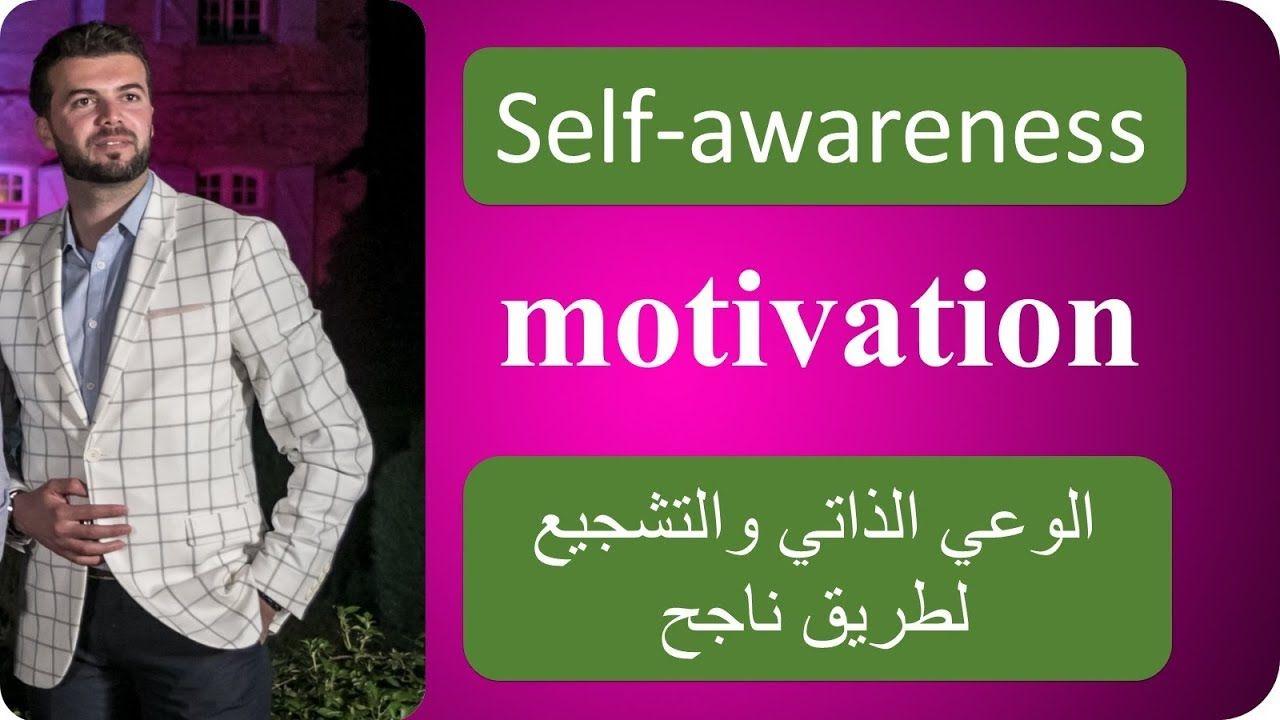 بالانجليزية كيف تجد طريقك لقائي خلال قمة الخبراء الجزء 1 Self Awareness Motivation Awareness