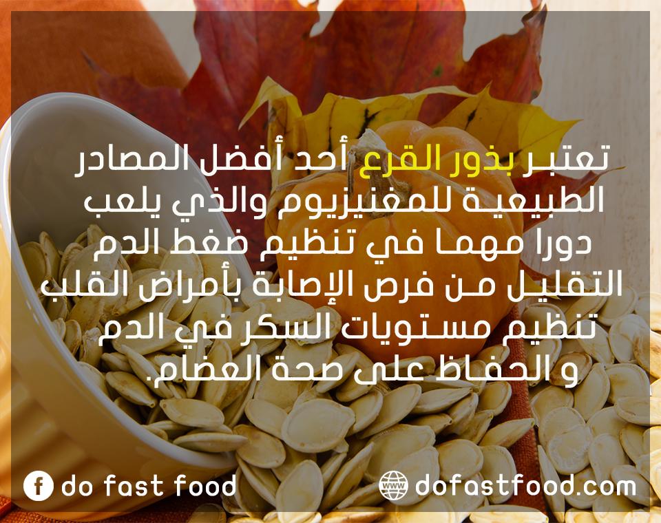 بذور القرع Food Vegetables