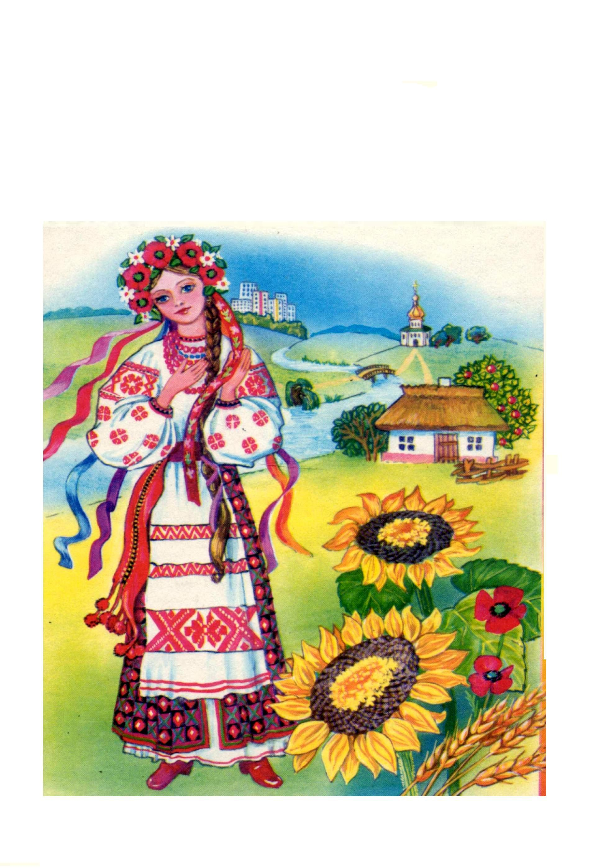 Pin By Svetik On Pinterest Ukraine Folk Art And