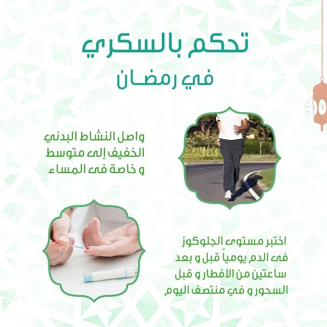 التحديات اللي تواجه المصابين بالسكري في رمضان كثيرة وعشان يقدر مريض السكر يتحكم بمستويات السكر بالدم