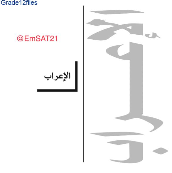 مذكرة شرح مفصل الاعراب للصف الثاني عشر مادة اللغة العربية
