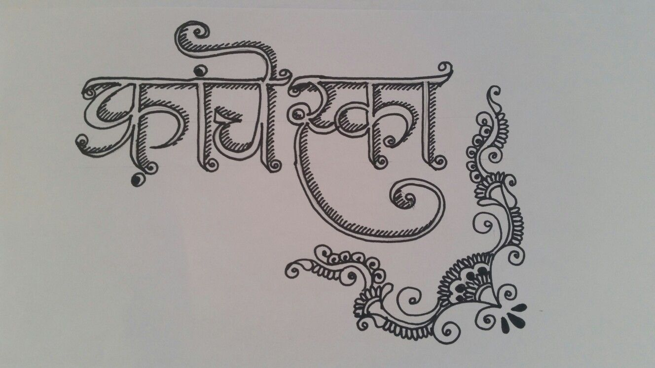 Devanagari Calligraphy Pdf Download Free