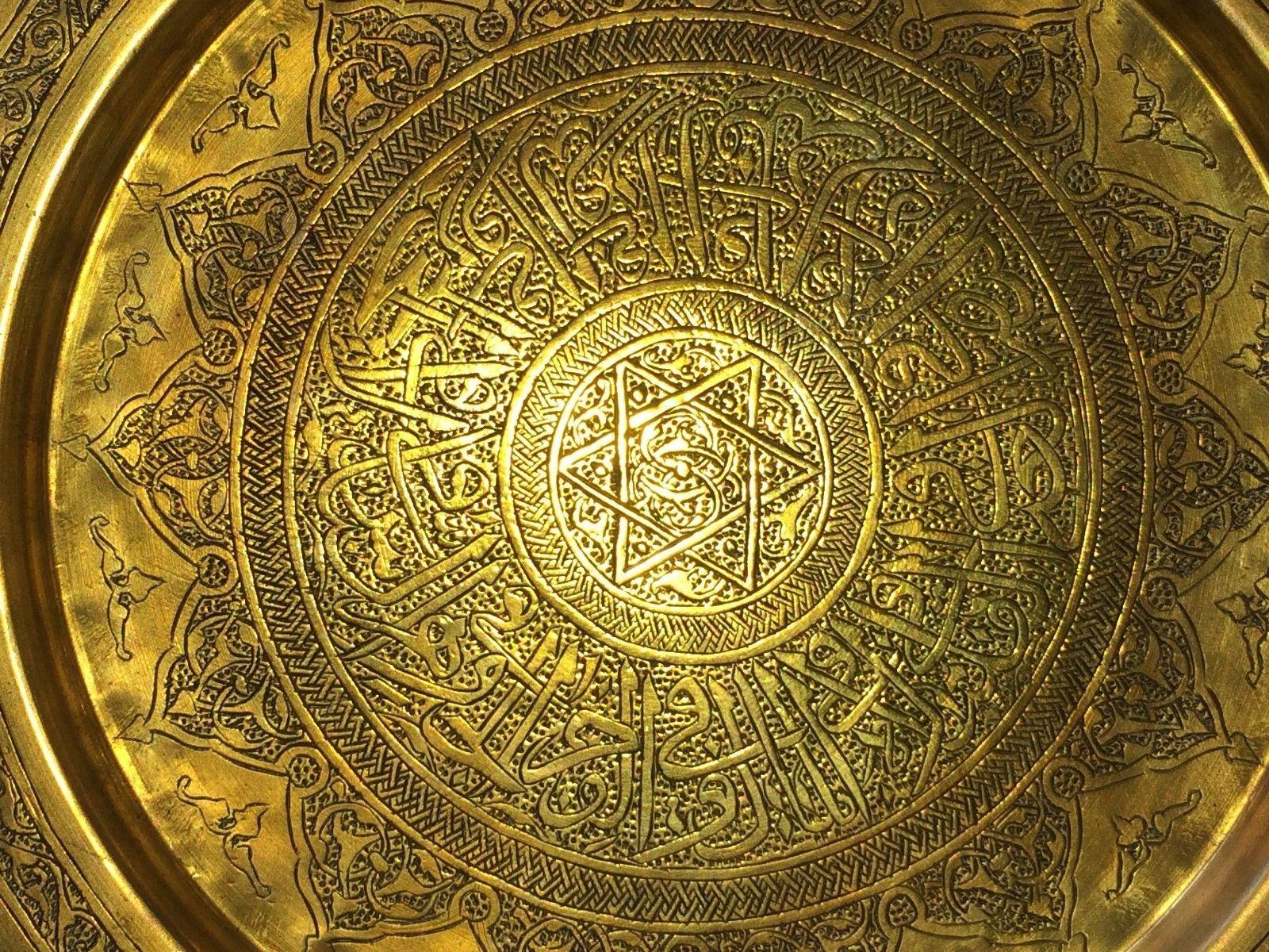 BEAUTIFUL OLD 30cm Islamic Brass Plate - CAD $37.86. Star of David ...