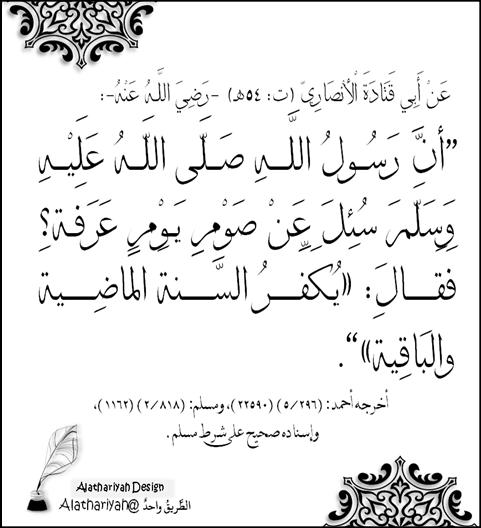 صوم يوم عرفة يكفر السنة الماضية والباقية Short Prayers Prayers Pray