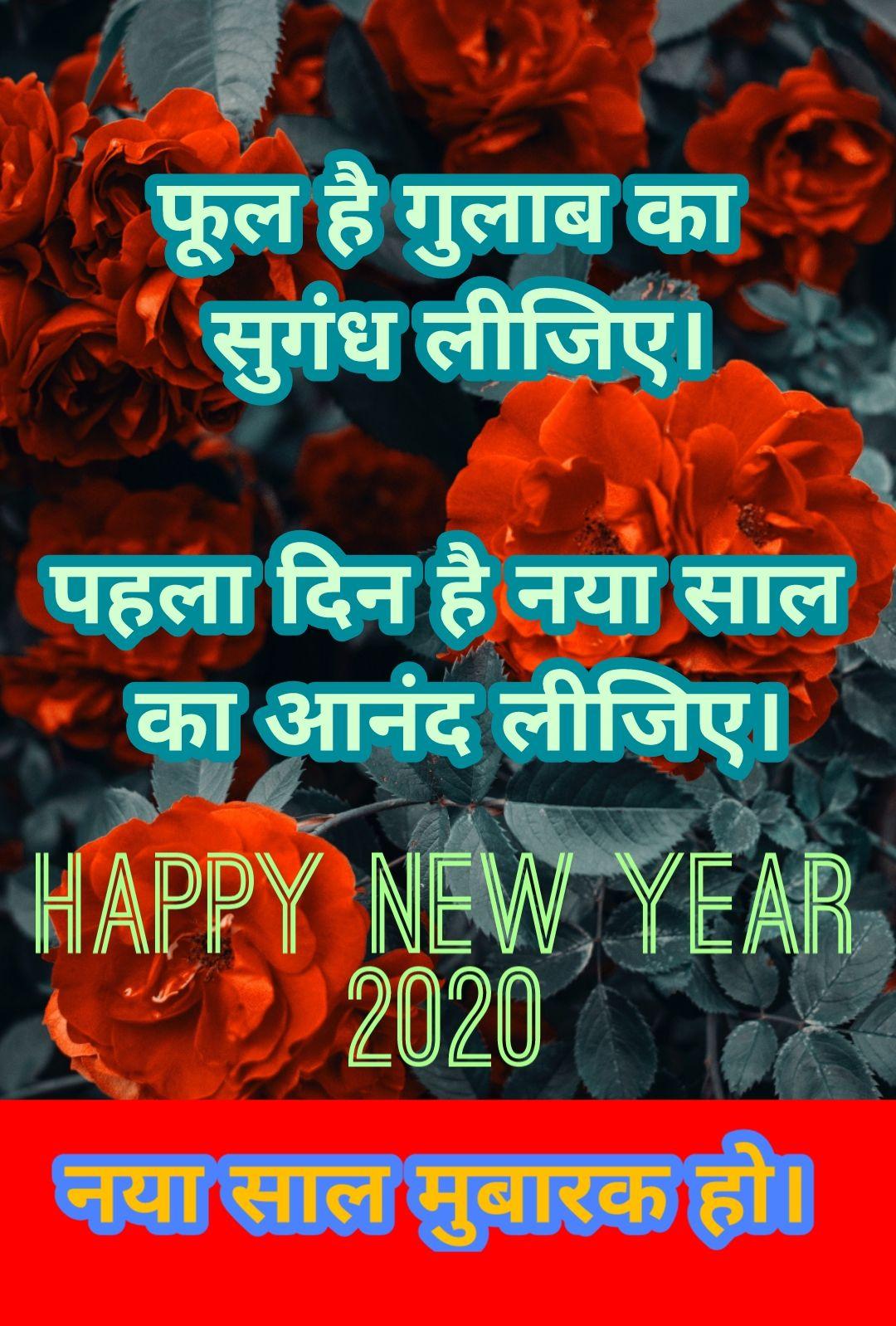 Happy New Year 2020 Shayari wishes in hindi Hd images
