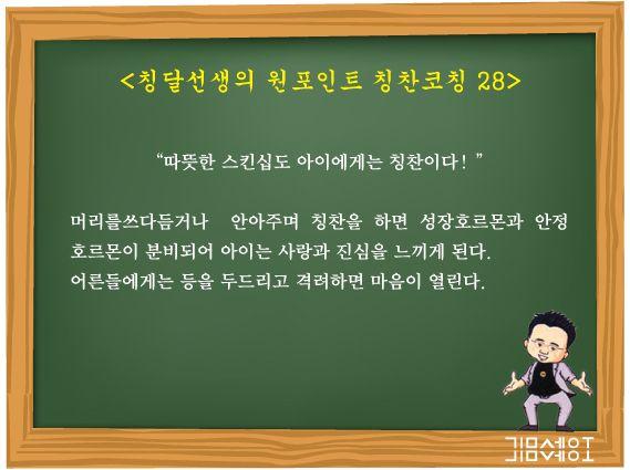 <칭달선생의 원포인트 칭찬코칭 28> 따뜻한 스킨십도 아이에게는 칭찬이다!