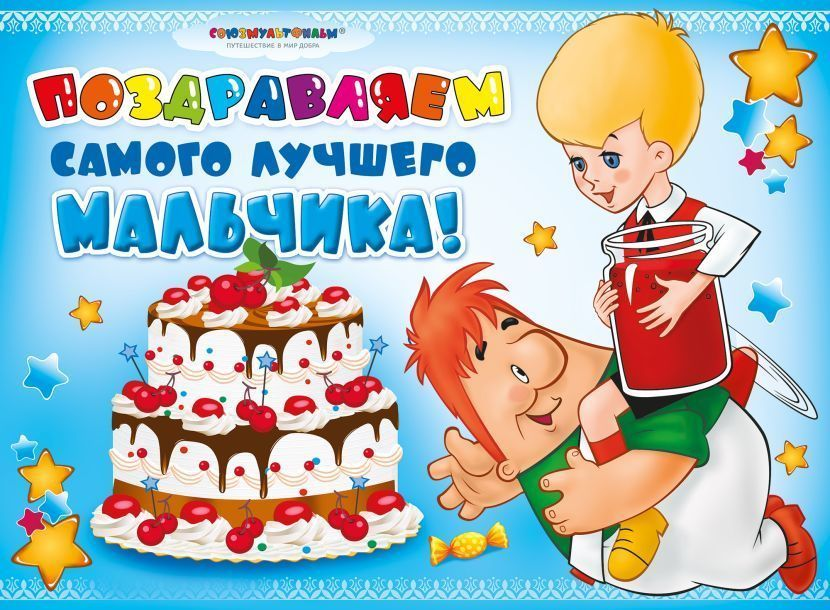 """Открытки мальчику в 6 лет """"С днем рождения"""" (39 картинок ..."""