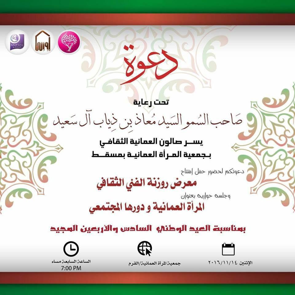 دعوة تحت رعاية صاحب السمو السيد معاذ بن ذياب ال سيعيد يسر صالون العمانية الث Postcard Design Digital Marketing Solutions Postcard