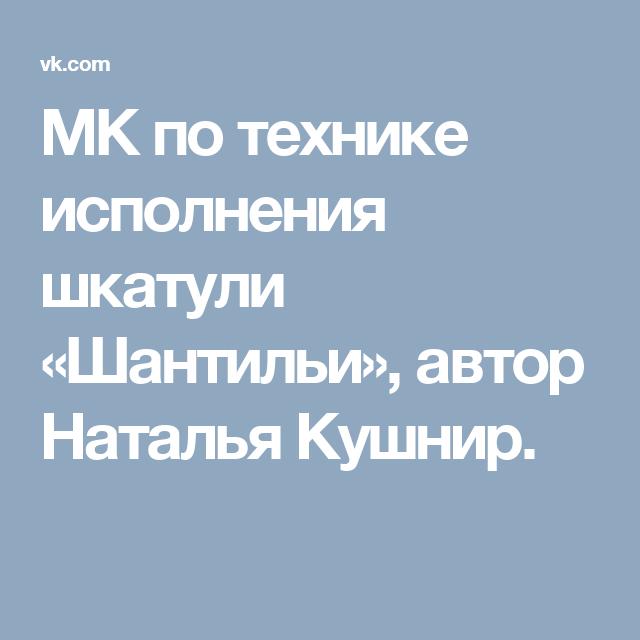 МК по технике исполнения шкатули «Шантильи», автор Наталья Кушнир.