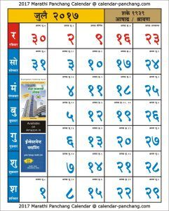 July 2017 Marathi Calendar | Calendar 2017 | November
