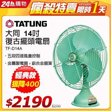 TATUNG 大同14吋復古擺頭電扇(綠色)TF-D14A - 14吋桌立/壁掛扇 , ▼每日強檔‧瘋殺特賣▼TATUNG 大同14吋復古擺頭電扇(綠色)TF-D14A