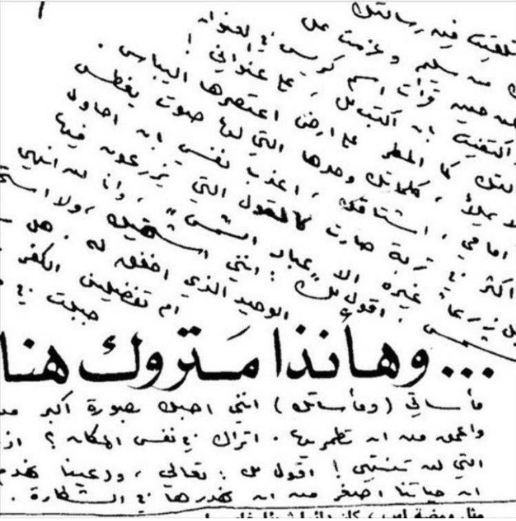 متروك هنا Arabic Calligraphy Calligraphy