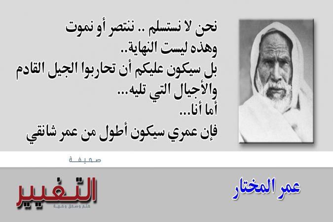 عمر المختار Life Quotes Words Quotes