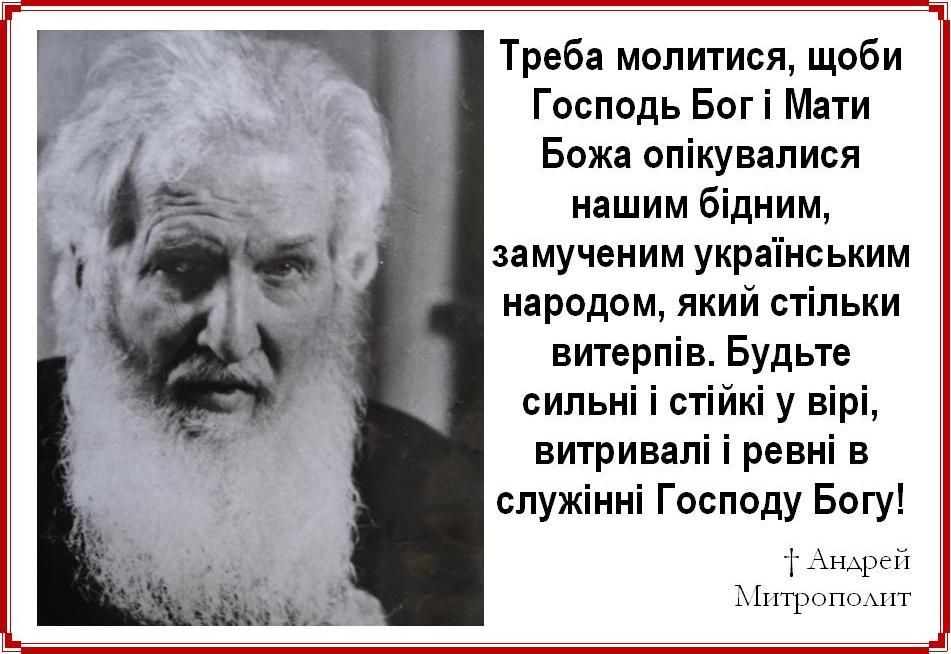 152-а річниця з дня уродин праведного Митрополита Андрея
