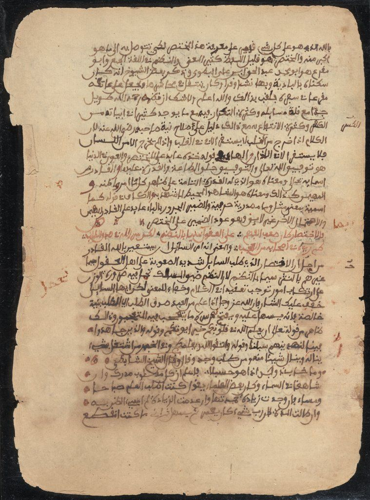 "page 11 of Kashf al-Ghummah Nafa fi al-Ummah ""Important Stars Among the multitude of heaven"" by al-Din Abu al-Abbas Ahmad ibn al-Hajj al-Amin al-Ghalawi Tawathi al-Nasir, 1733. ""The author discusses how to use the movements of the planets to calculate the beginning of the seasons and how to cast horoscopes, among many other aspects of astronomy."" http://www.loc.gov/exhibits/mali/mali-exhibit.html#obj1"
