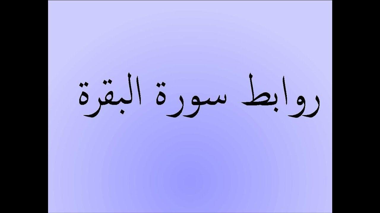 تثبيت سورة البقرة صورة ذهنية للأيات 177 ــ 189 متشابهات منكم الحصة49 Youtube Arabic Calligraphy Calligraphy