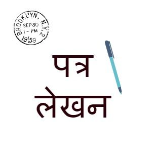HindiLetterWritingPatrLekhan  Hindi Worksheets