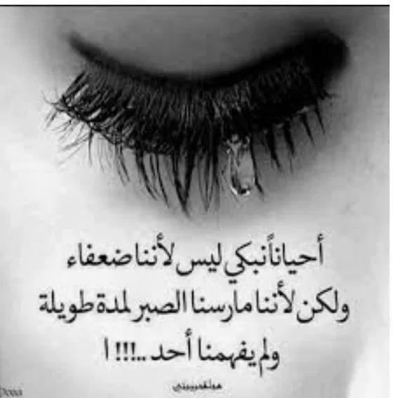 خلفيات حزينه مكتوب عليها كلام حزين جدا جدا فوتوجرافر I Miss You Quotes For Him Be Yourself Quotes Missing You Quotes For Him
