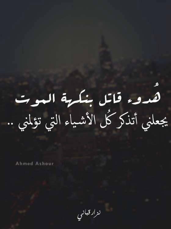 هدوء قاتل Arabic Quotes Inspirational Quotes Words