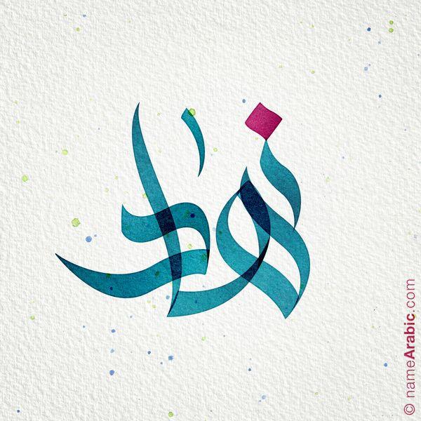تصميم بالخط العربي لإسم نهاد معنى الاسم اسم نهاد بكسر النون هو اسم علم مؤنث ومذكر معن Arabic Calligraphy Painting Calligraphy Name Arabic Calligraphy Design