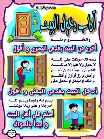 التربية الاسلامية للاطفال Google Search Islamic Kids Activities Muslim Kids Activities Preschool Learning Activities