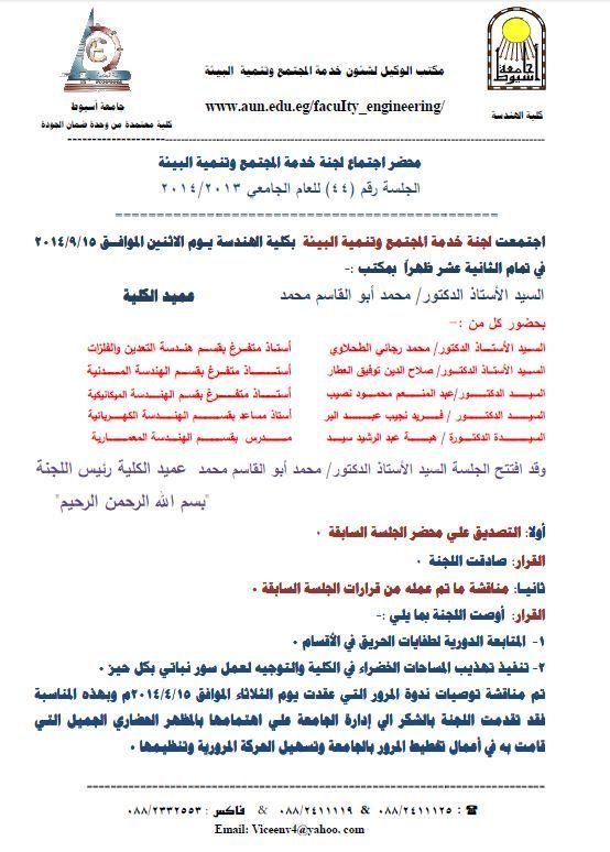 محضر اجتماع لجنة خدمة المجتمع وتنمية البيئة Faculties University Subjects