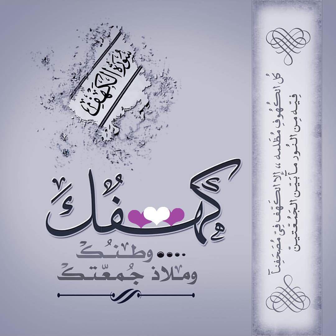 Desertrose سورة الكهف Blessed Friday Jumma Mubarik Jumma Mubarak Images