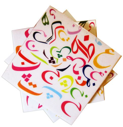Golreezan - Persian Alphabet  Tile Coasters, $28.00 (http://golreezan.com/home-essentials/persian-alphabet-tile-coasters/)