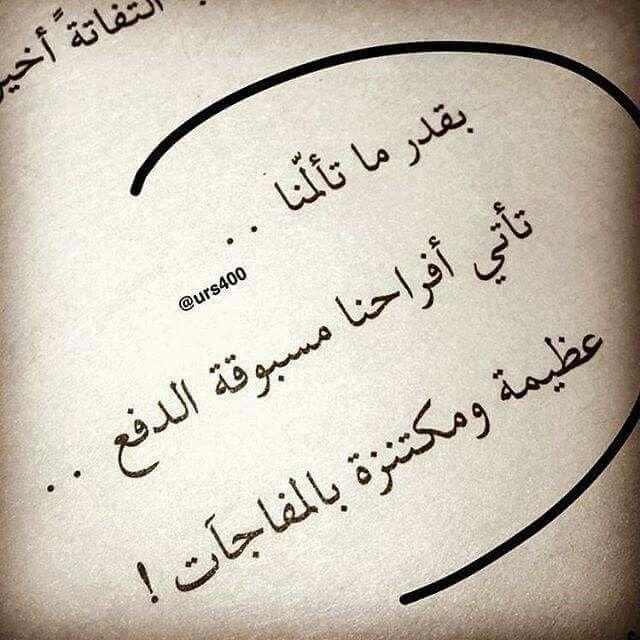 على متن حقيبة Arabic Quotes Words Quotes