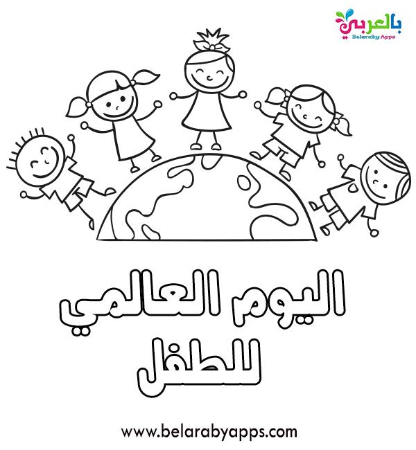 رسومات للتلوين عن حقوق الطفل يوم الطفل العالمي بالعربي نتعلم Learning Math Kids Character