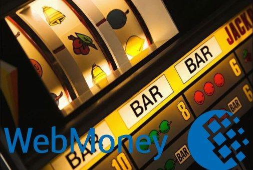 деньги игровые webmoney автоматы