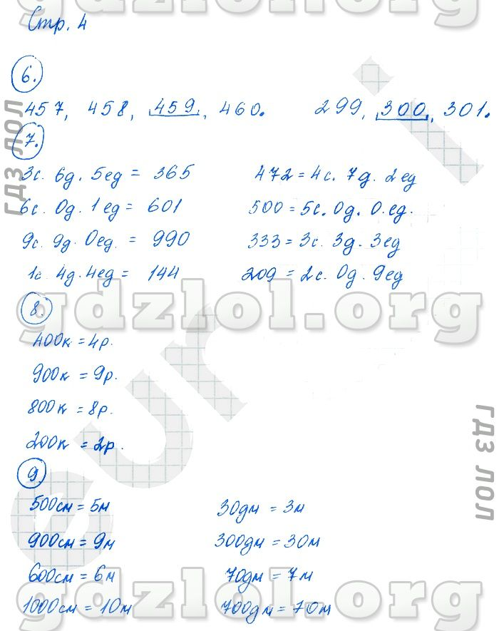 По природе для 5 классов т.и.базанов тетрадь